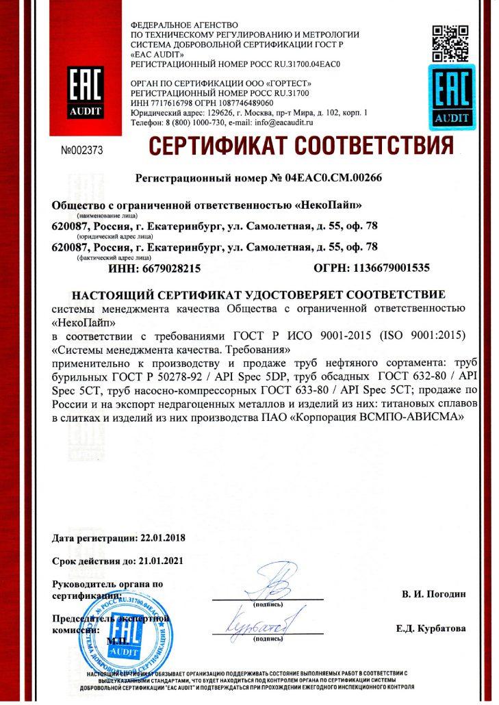 Сертификация оборудования ISO