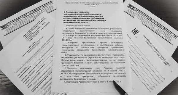новый Порядок регистрации декларации о соответствии ТР ЕАЭС