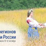 пятый форум беларусии и россии