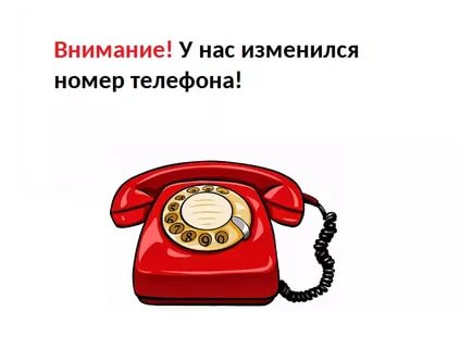 смена номера телефона