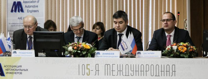105 съезд ААИ