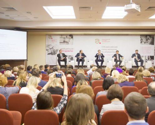 V Всероссийский съезд экспертов